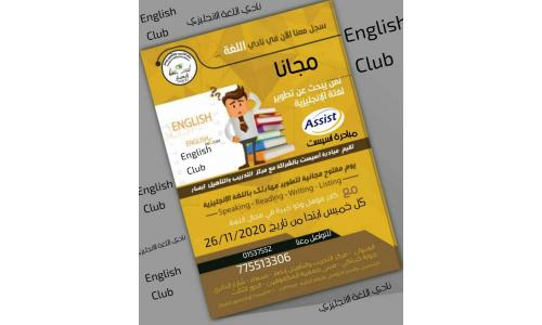 نادي اللغة الانجليزية English Club