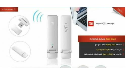 (Xiaomi Mi 300Mbps WiFi (Repeater/Amplifier 2
