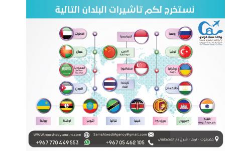 سفريات - سياحة - حج - عمره - شحن و خدمات صحية