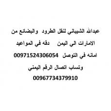 نقل البضائع من الامارات الى اليمن