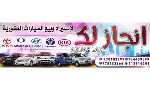 معرض انجاز لك - للإستيراد وبيع السيارات الكورية