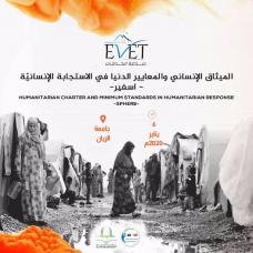 برنامج الأعمال الإغاثية والإنسانية - مشروع اسفير