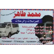 محمد طاهر للانجيزات