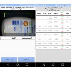تطبيق محاسبي مجاني حسابات+مخزون