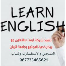 دورة التقوية في مادة اللغة الانجليزية