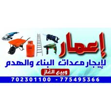 ايجار معدات البناء والهدم