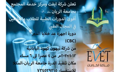 اجهزة عد خلايا الدم (CBC)